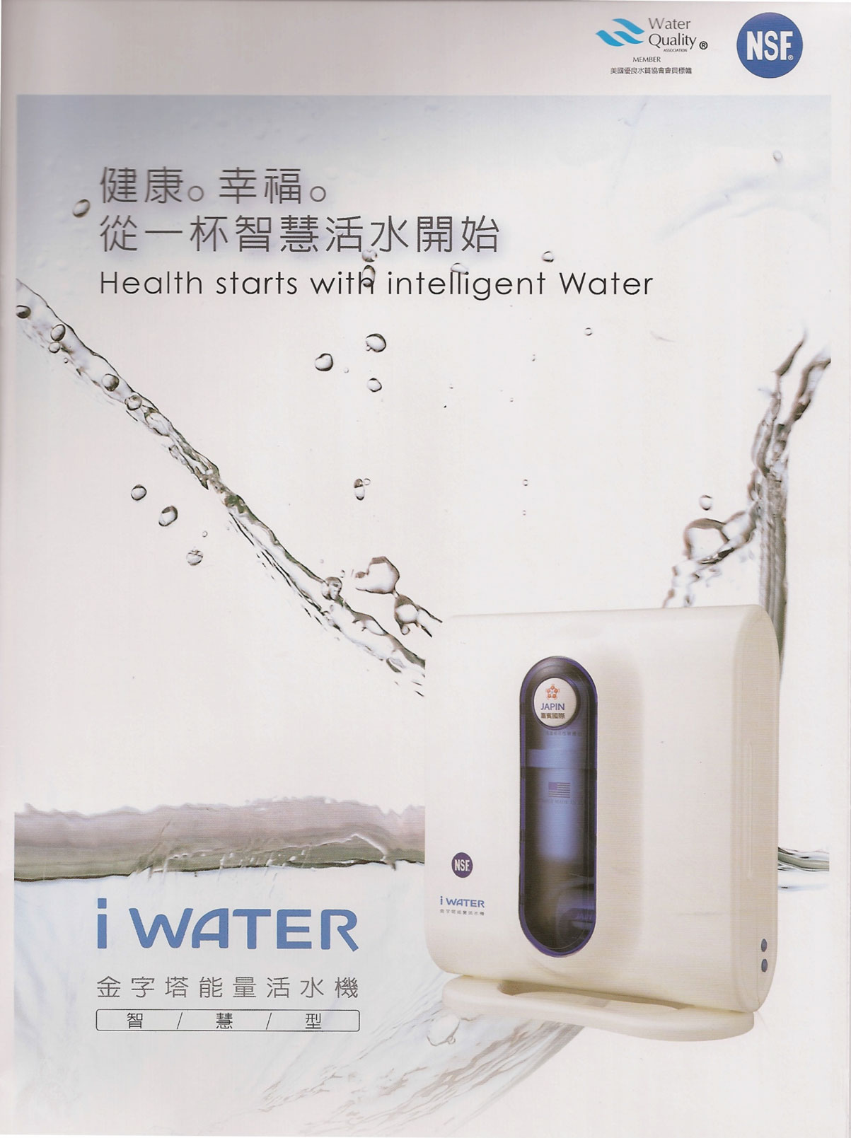 iWater_Brochure-_chinese-1