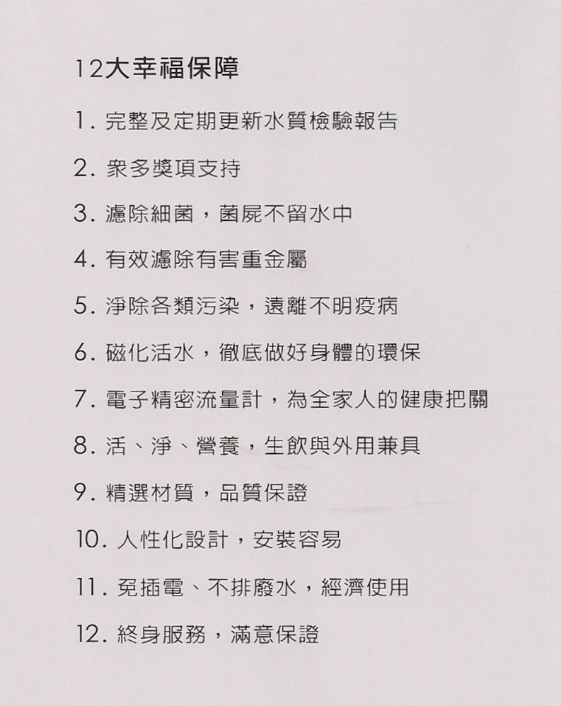 iWater_Brochure-_chinese-11