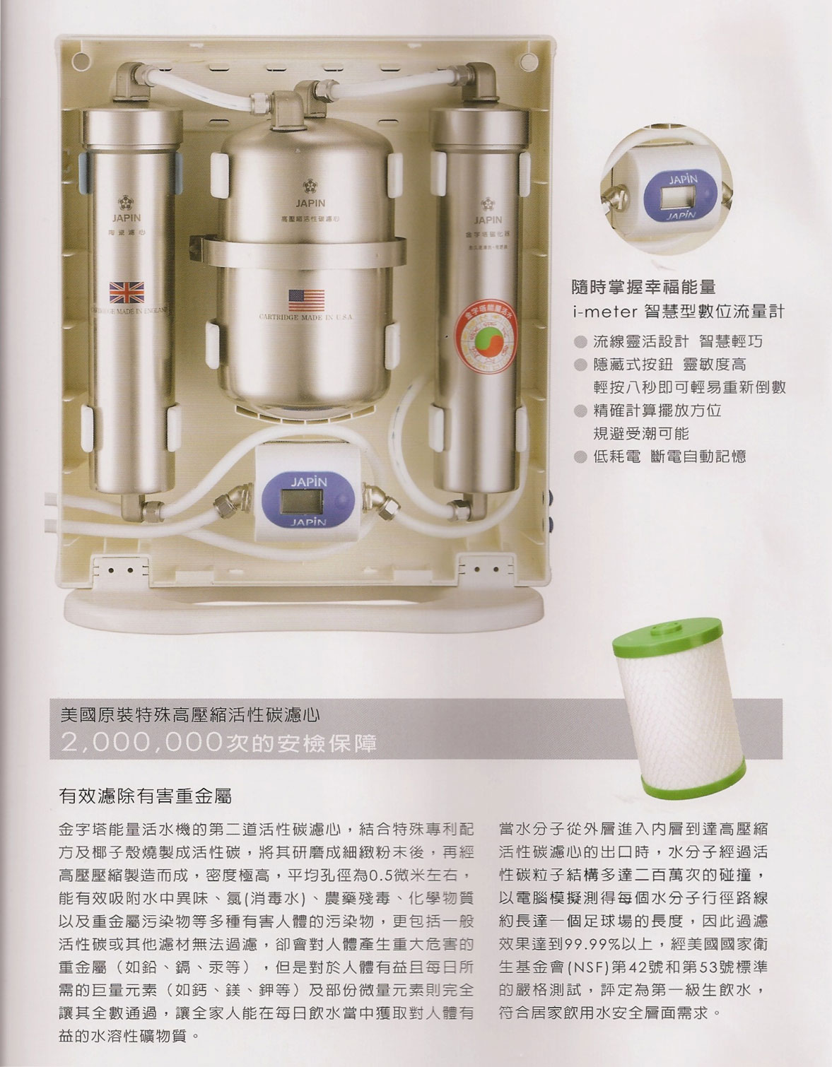 iWater_Brochure-_chinese-4