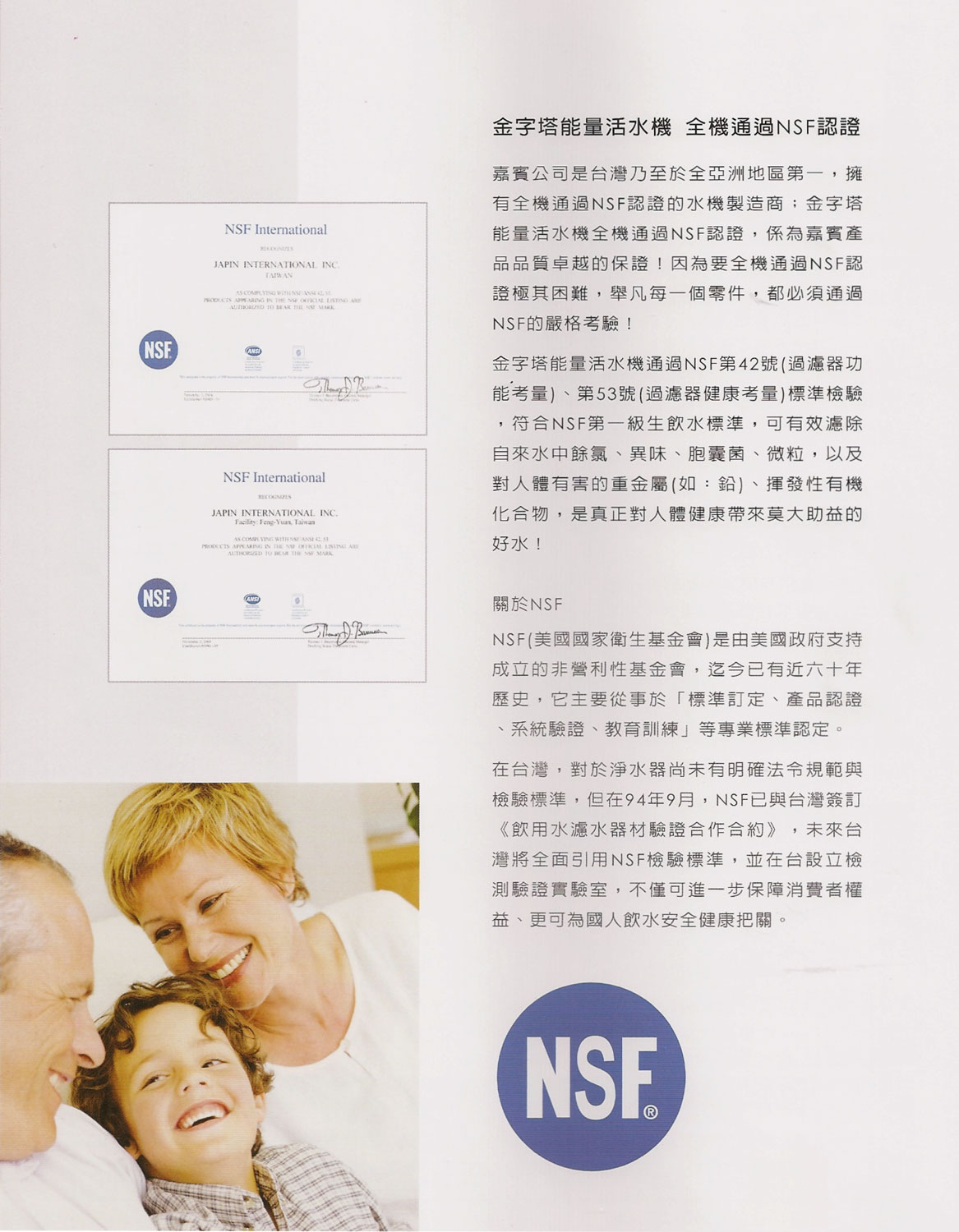 iWater_Brochure-_chinese-6