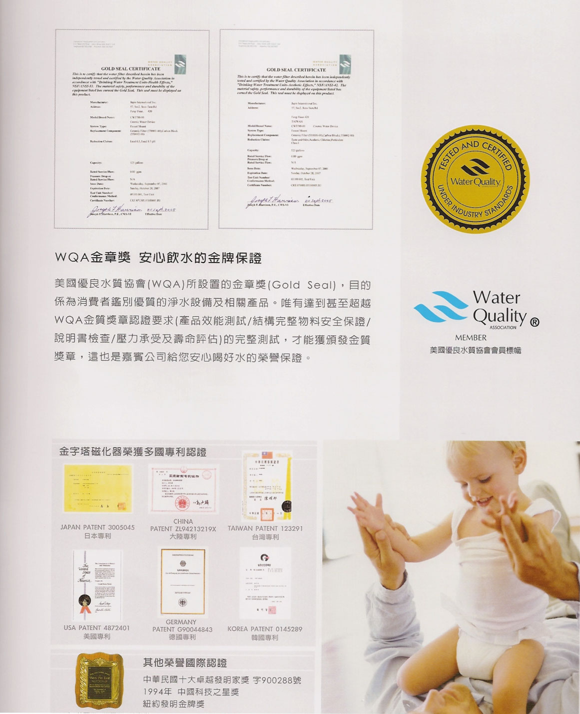 iWater_Brochure-_chinese-7