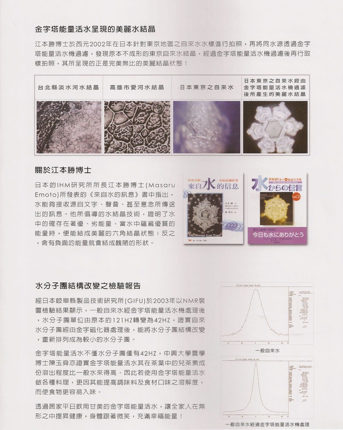 iWater_Brochure-_chinese-8